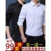 衬衫男 2019春季新款纯色休闲修身商务休闲长袖衬衫 cs615白色+黑色 XL