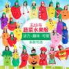 六一儿童节演出服蔬菜水果服装幼儿园环保时装走秀衣服表演服饰
